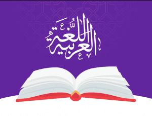 Arabic Grammar Course