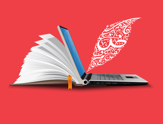 Online Arabic Reading Course