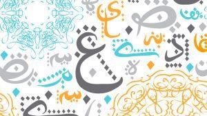learn arabic online with the best arabic tutors
