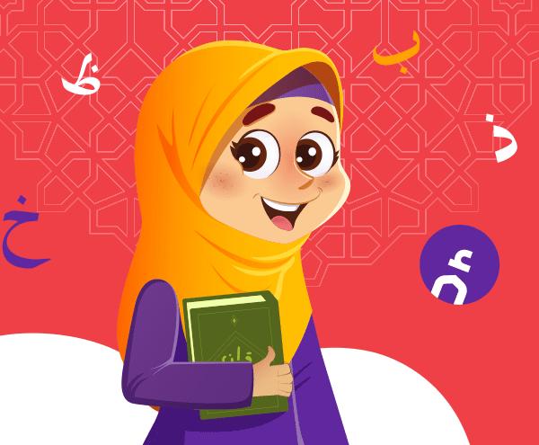 Coran Tajweed et récitation pour les enfants