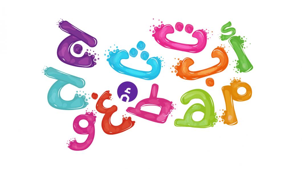 How to Learn the Arabic Alphabet