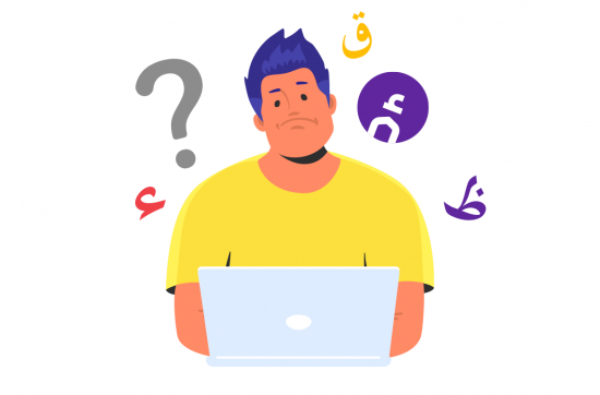 How to make Classical Arabic learning easy for you