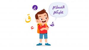 How to learn to speak in Arabic like a native speaker