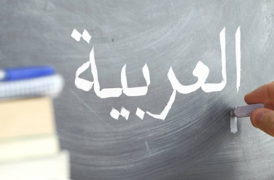 Want To Learn Arabic? Outstanding Ways To Boost Learning Skills